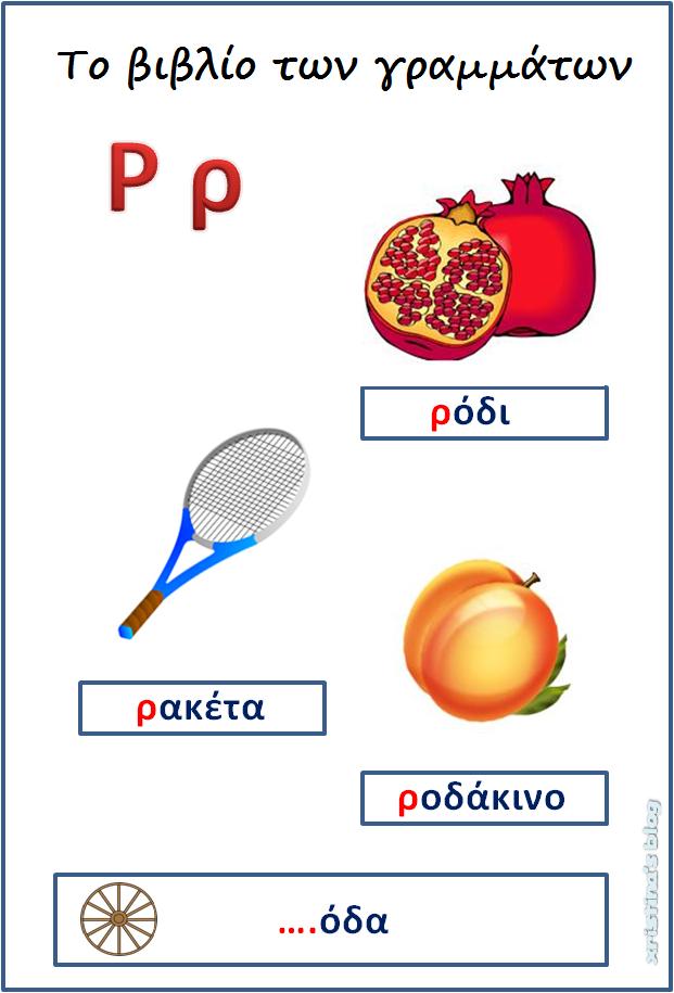 Image result for το βιβλιο των γραμματων ρ,σ