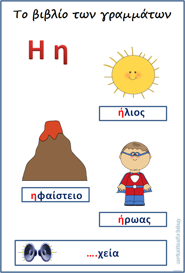 Image result for το βιβλιο του γραμματος η η και θ