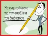 ΑΣΦΑΛΕΣ ΔΙΑΔΙΚΤΥΟ