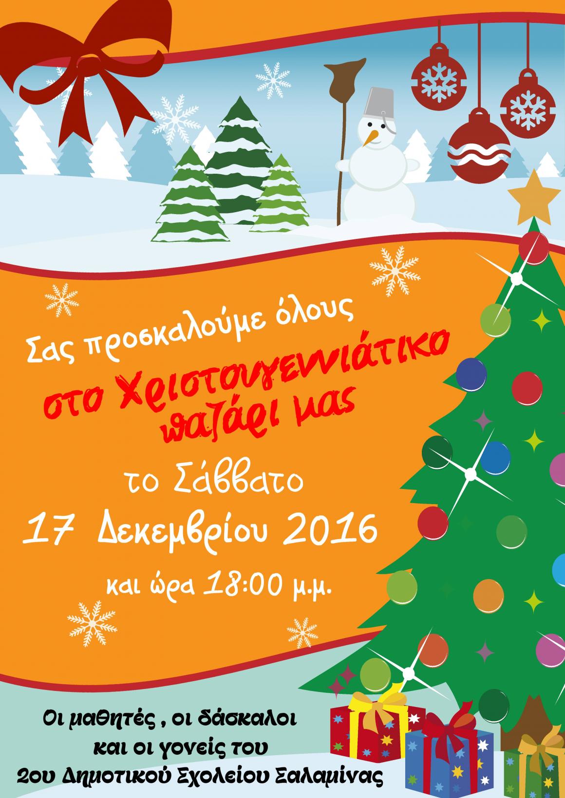 αφίσα_παζάρι