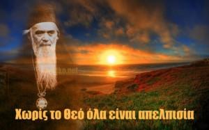 Άγιος-Νικόλαος-Βελιμίροβιτς
