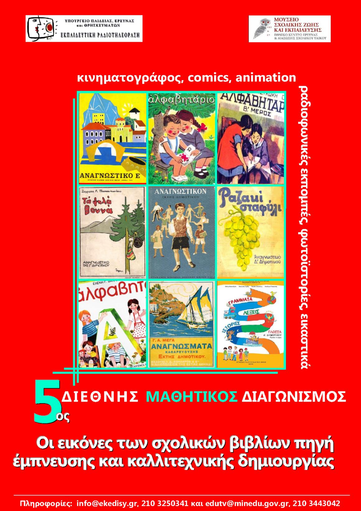 Αφίσα-5ος-6