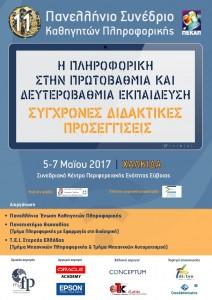 11o Πανελλήνιο Συνέδριο Καθηγητών Πληροφορικής,  Χαλκίδα 5-7 Μαΐου