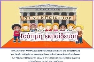 Πρόγραμμα εξειδικευμένης εκπαιδευτικής υποστήριξης για ένταξη μαθητών με αναπηρία ή/και ειδικές εκπαιδευτικές ανάγκες