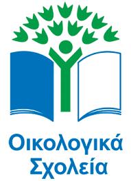 Το Δ.Σ. Αγίου Βασιλείου ανήκει στα οικολογικά σχολεία της Ελλάδας λαμβάνοντας μέρος στο πρόγραμμα Περιβαλλοντικής Εκπαίδευσης για την αειφορία της Ελληνικής Εταιρείας Προστασίας της Φύσης σε συνεργασία με το Υπουργείο Παιδείας