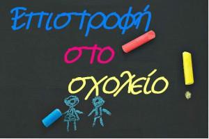 back-to-school-300x200