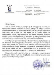 Επιστολή Δήμαρχος_Gr
