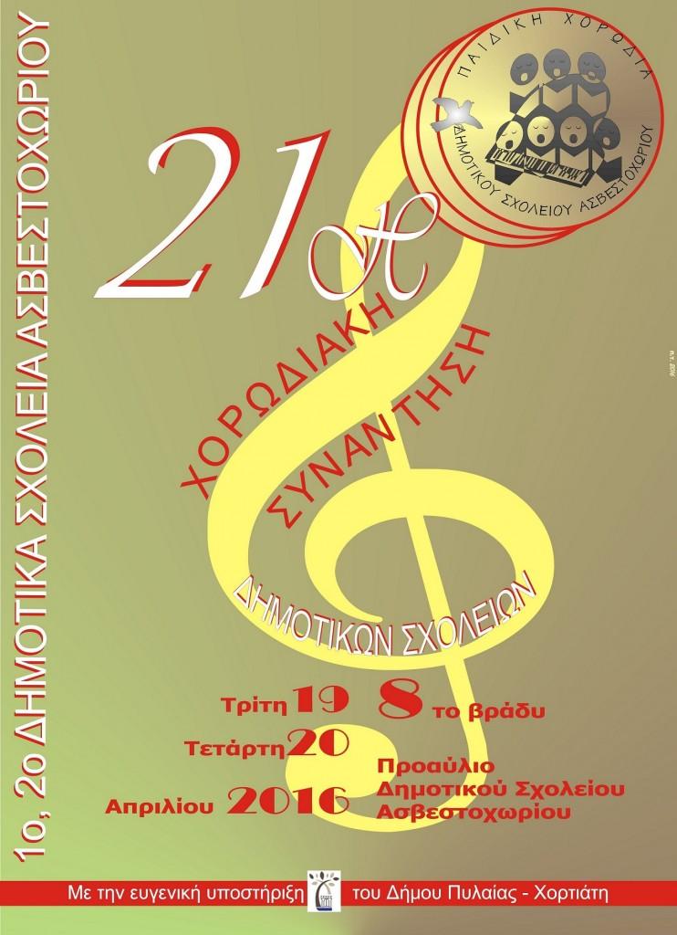 Αφίσα 21ης Χορωδιακής Συνάντησης