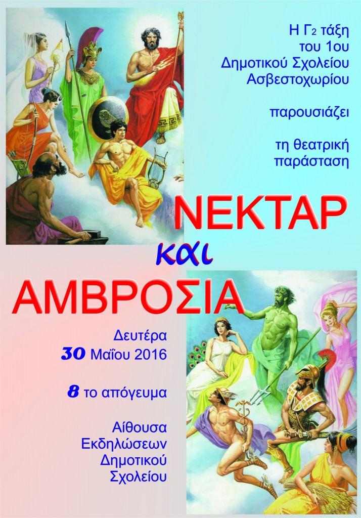 Νέκταρ και Αμβροσία - Αφίσα 1