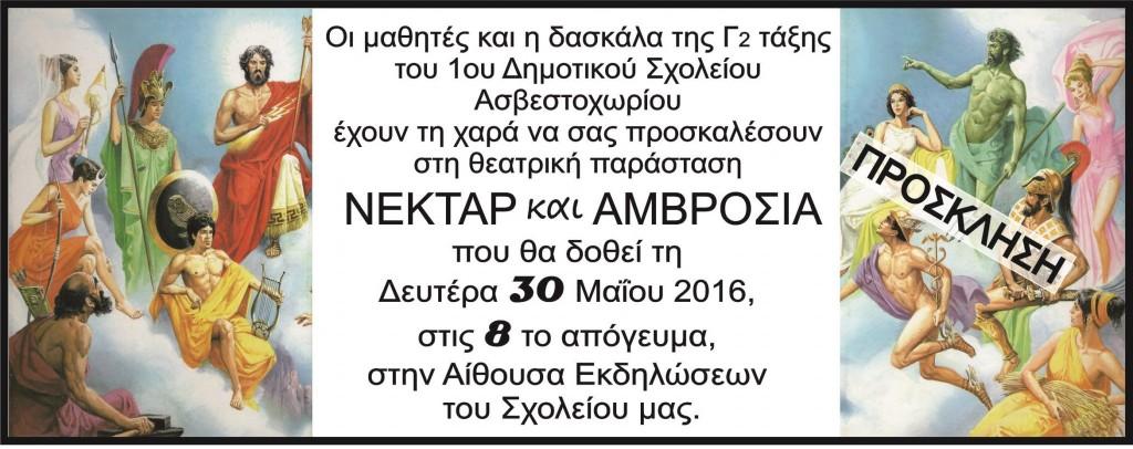 Νέκταρ και Αμβροσία -Πρόσκληση