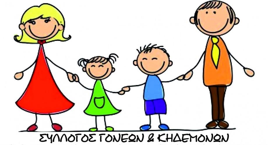Αποτέλεσμα εικόνας για Ανακοίνωση από τον Σύλλογο Γονέων και Κηδεμόνων