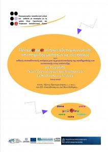 Πρόγραμμα μέτρων εξατομικευμένης υποστήριξης μαθητών