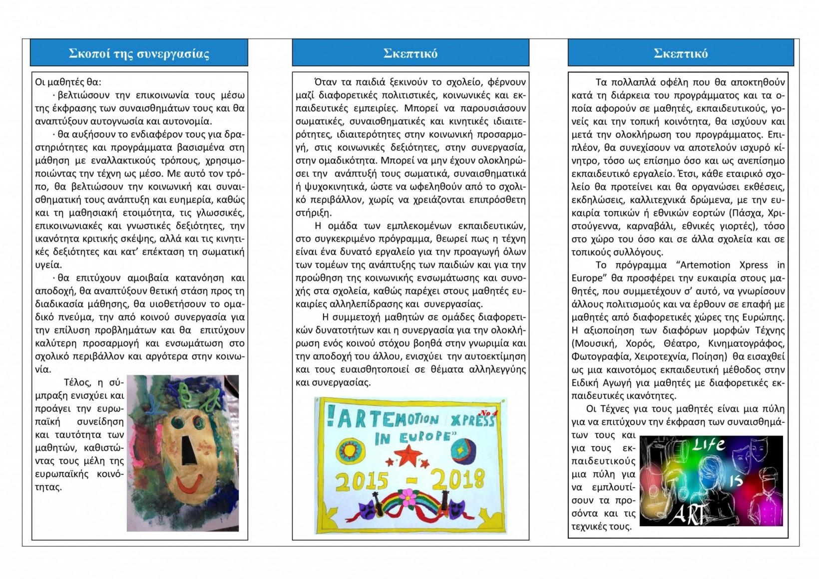 Brochure greece teliko-page-002