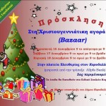 prosklisi_bazaar_2016