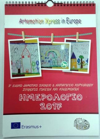 Hmerologio_2017_eidiko_korydalloy