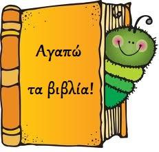 Δωρεάν επιλεγμένα ηλεκτρονικά βιβλία