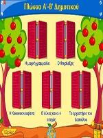 Γλώσσα Α΄- Β΄Δημοτικού