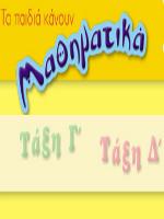 Μαθηματικά Γ΄Δ΄