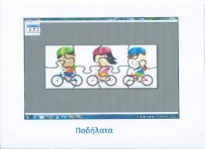 Ποδήλατα 1