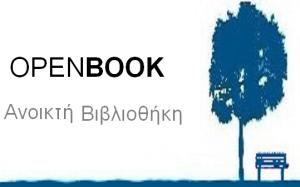 OPENBOOK – δωρεάν βιβλία free greek ebooks pdf epub