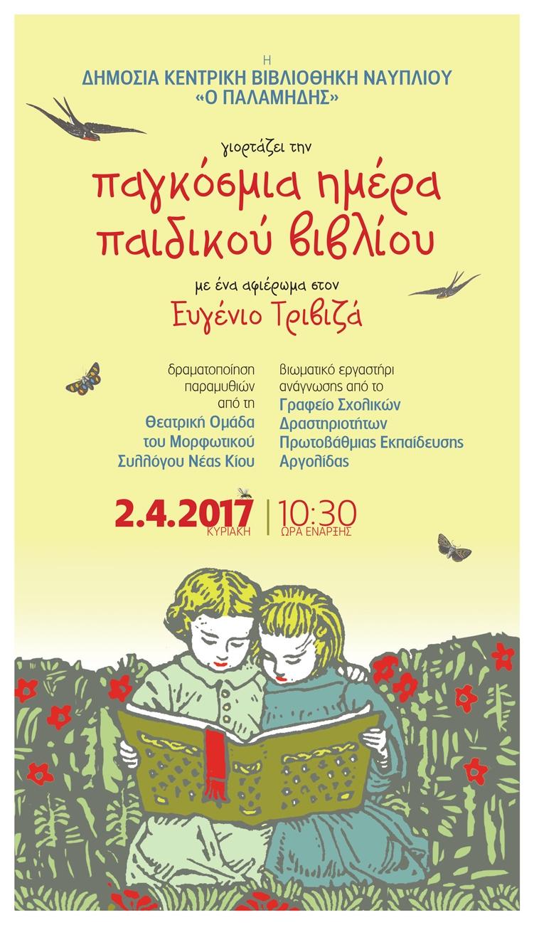poster_vivliothiki_trivizas