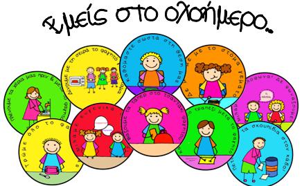 Αποτέλεσμα εικόνας για Επικαιροποίηση εγγραφής μαθητών/μαθητριών στο Ολοήμερο Πρόγραμμα