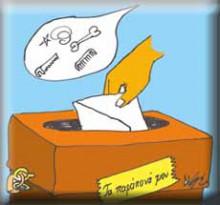 Κουτί-παραπόνων-Coplaint-box 2