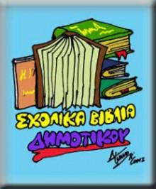 Όλα τα διαδακτικά πακέτα του Δημοτικού / School books