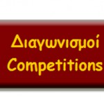 Competitions 1