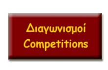 Διαγωνισμοί / Competitions