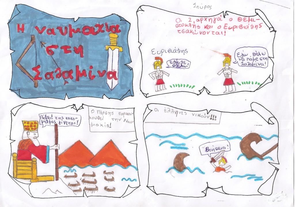 Η ναυμαχία της Σαλαμίνας, από το μαθητή Θωμά Σπυρίδωνα