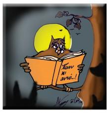 Μικρός αναγνώστης / Little reader