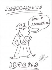 Arhaioklis