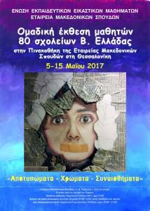 ΘΕΣΣΑΛΟΝΙΚΗ AFISA 50x70_2017 copy