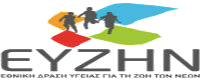 Eθνική δράση υγείας για τη ζωή των νέων