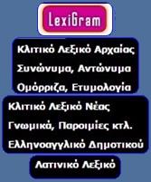 Λεξικό Lexigram