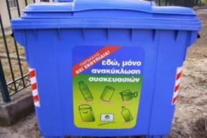 Όσα    πρέπει να ξέρουμε για την ανακύκλωση και τους μπλε   κάδους