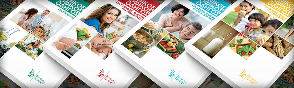 Εθνικοί Διατροφικοί Οδηγοί για όλες τις ηλικίες