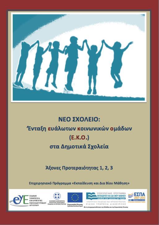 Δημοσιότητα ΕΚΟ, Υποστ. Μέτρα ΑΜΕΑ(ΕΣΠΑ)