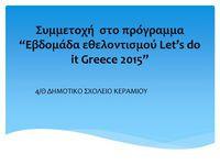 Φωτογραφικό υλικό από την συμμετοχή  του σχολείου μας στην εβδομάδα εθελοντισμού  ΄΄ Let's do it Greece 2015 ΄΄