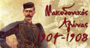 makagonas