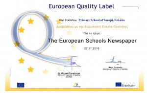 European Quality Label - 2016-2017 - Sourpi, Greece