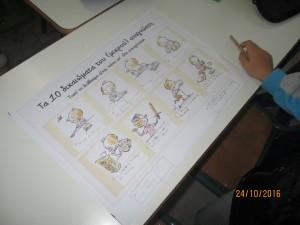 Φιλαναγνωσία - Τα δικαιώματα του μικρού αναγνώστη