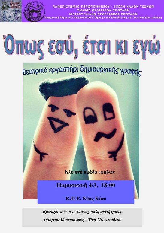 afisa-opos-esy-kpe-sm-1