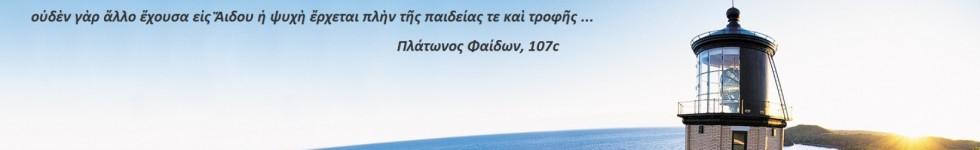 ΝΕΟ ΣΥΝΟΡΟ