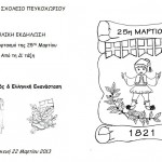Πρόγραμμα γιορτής σελ. 1