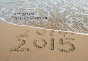sand greetings