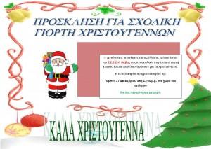 Επίσημη Πρόσκληση Χριστουγέννων ΕΕΕΕΚ Θήβας