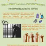 Αφίσα έγκλειστων