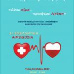 1η Αιμοδοσία_2017